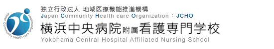 独立行政法人 地域医療機能推進機構 Japan Community Health care Organization JCHO 横浜中央病院附属看護専門学校 Yokohama Central Hospital Affiliated Nursing School