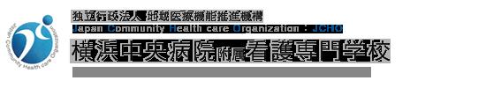 独立行政法人 地域医療機能推進機構 Japan Community Health care Organization JCHO 横浜中央病院附属看護専門学校 Yokohama Central Hospital Affiliated Nursing School