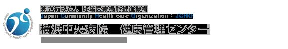 独立行政法人 地域医療機能推進機構 Japan Community Health care Organization 横浜中央病院 健康管理センター Yokohama Central Hospital