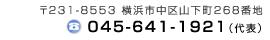 〒231-8553 横浜市中区山下町268番地 TEL:045-641-1921