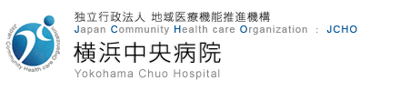 独立行政法人 地域医療機能推進機構 Japan Community Health care Organization JCHO 横浜中央病院 Yokohama Chuo Hospital