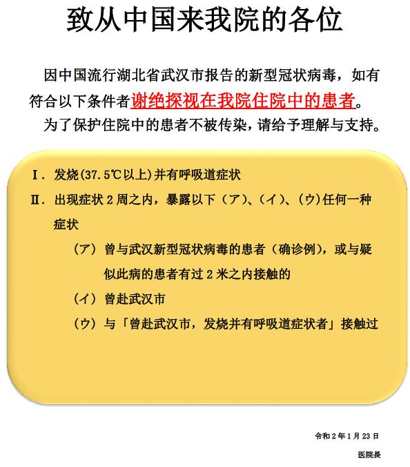 ウイルス 中国 新